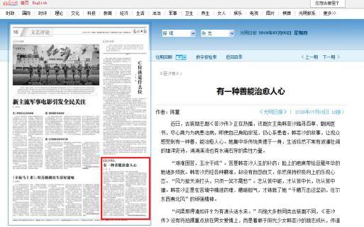 《光明日报》等媒体点赞《芸汐传》 青春励志故