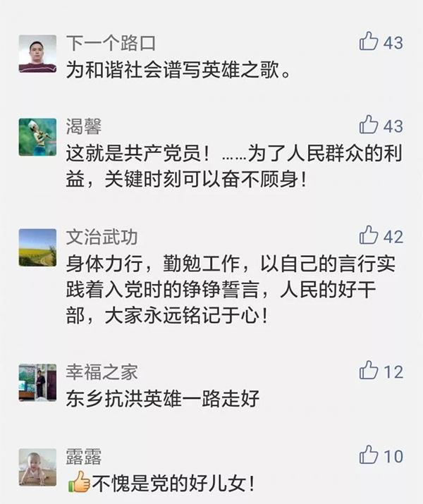 """微信群辱骂抗洪殉职干部并称""""愿做汉奸"""",江西男子被拘6日"""