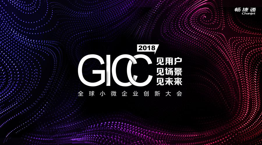 GICC的魅力真大:隐身大佬爱国者CEO冯军露面演讲