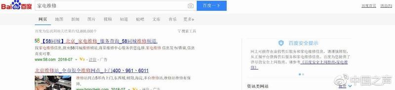 """114等平台回应家电""""李鬼维修商""""事件 消保委:平台应担负审核义务"""