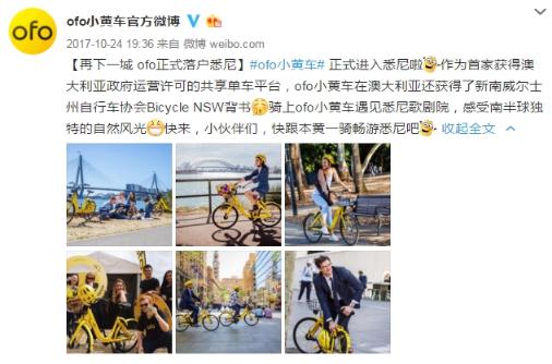 ofo退出澳大利亚!共享单车在国外行得通吗?