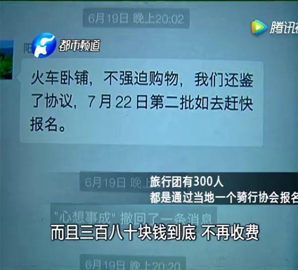 老人在香港遭强制购物 导游:出来要花点钱,不买就滚