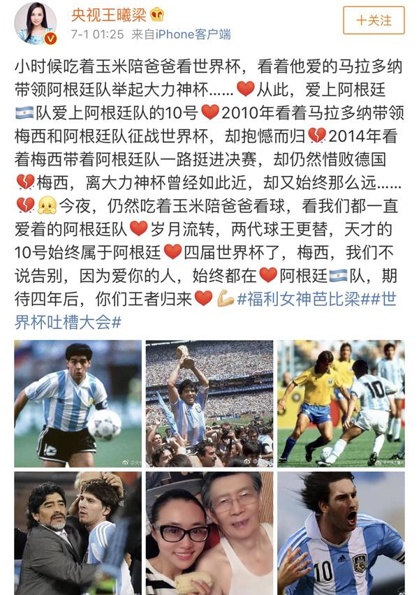 央视第一足球女主播王曦梁红了三届世界杯 脱