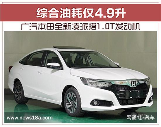 本田全新凌派搭1.0T发动机 综合油耗仅4.9升
