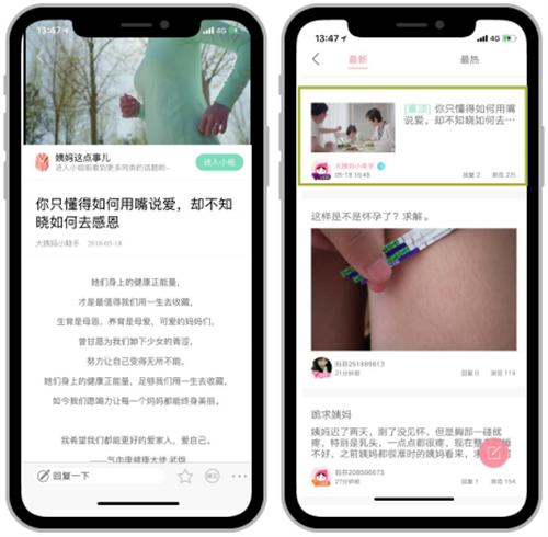 大姨妈App联手云南白药气血康:深耕女性用户玩转社会化营销