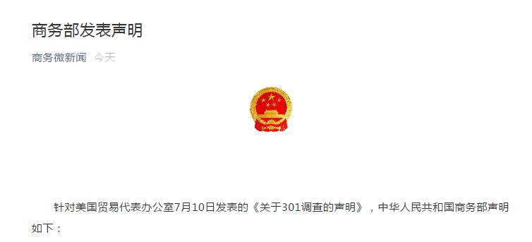 美方发关于301调查的声明,中方回应!