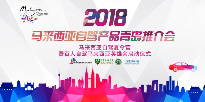 2018马来西亚自驾产品推介会在青岛成功举行