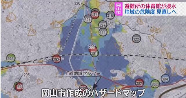 """没来得及更新?日本冈山""""避难地图""""将危险地点标注为安全"""