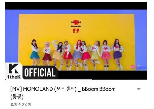 MOMOLAND《BBoom BBoom》MV在YouTube点击量突破2亿