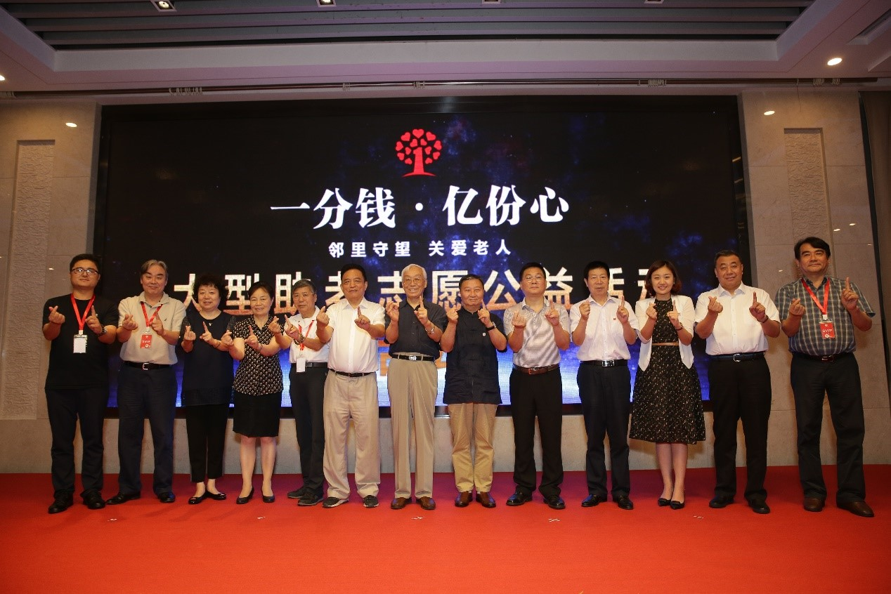 """""""一分钱·亿份心""""大型助老志愿公益活动在京正式启动"""
