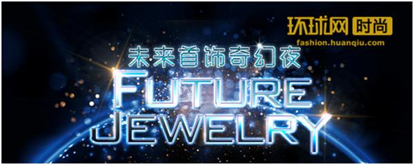 """《芭莎珠宝》""""未来首饰奇幻夜""""即将上演"""