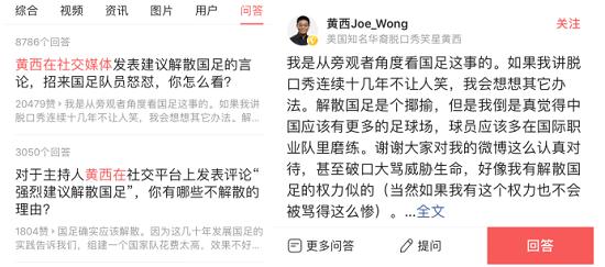 黄西蹭热点建议解散国足后 现身今日头条独家回应