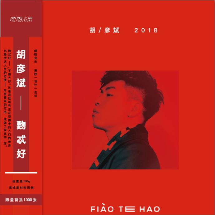 胡彦斌联手嘿哟音乐独家发行首张黑胶专辑《覅忒好》