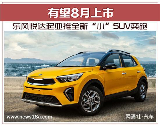 东风悦达起亚推全新小SUV奕跑 有望8月上市