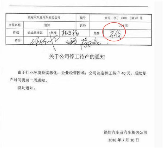 """重庆银翔停工""""裁员""""继续 相关品牌受波及"""