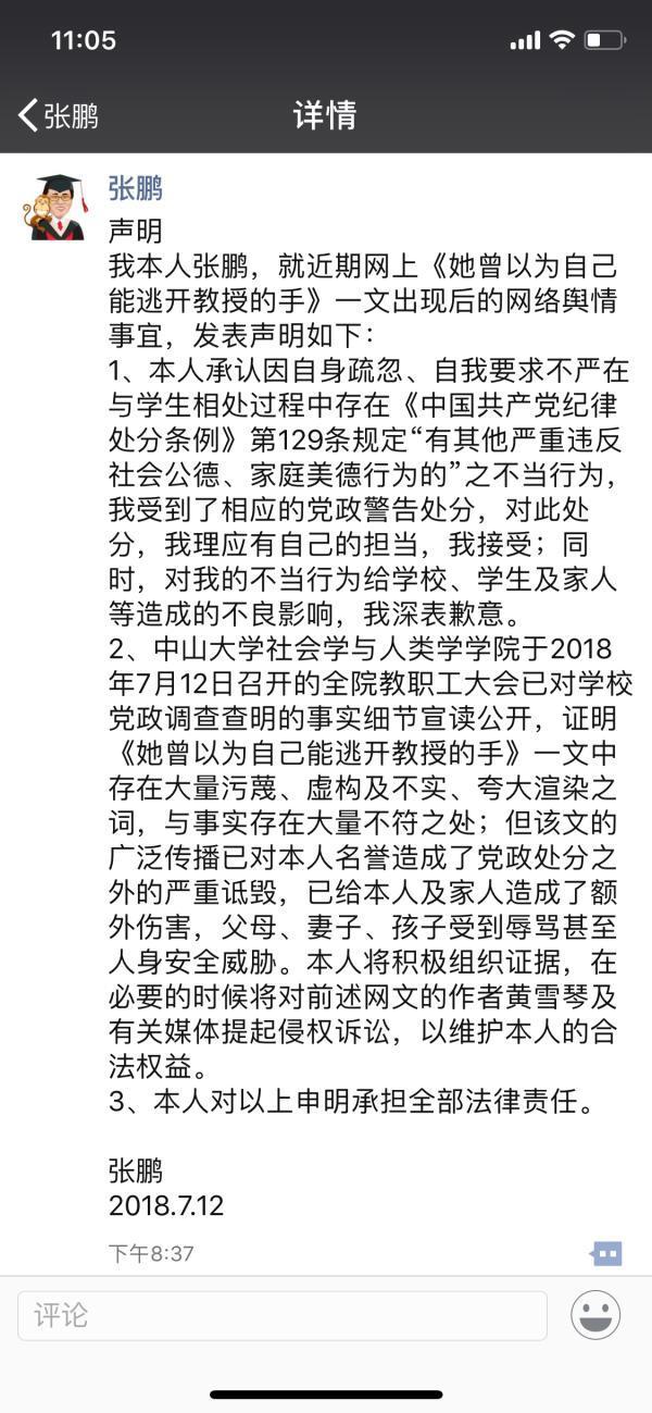 中大教授就骚扰女生事件发声明:有不当行为,但网文也有不实