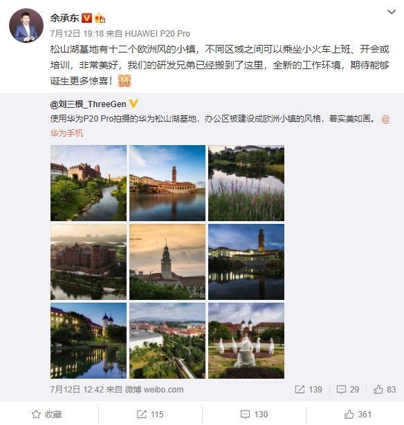 华为东莞基地内景曝光:欧洲风、坐小火车上班