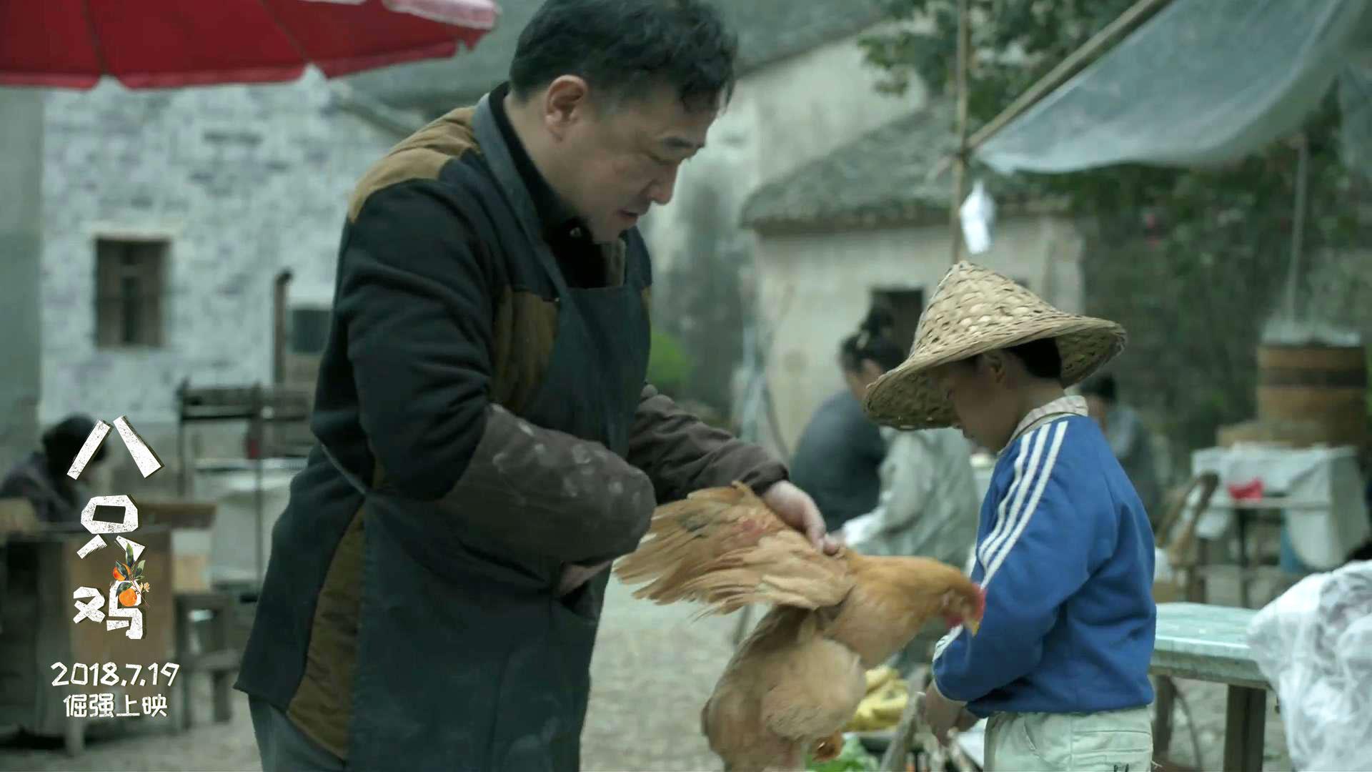 电影《八只鸡》剧照 (4).jpg