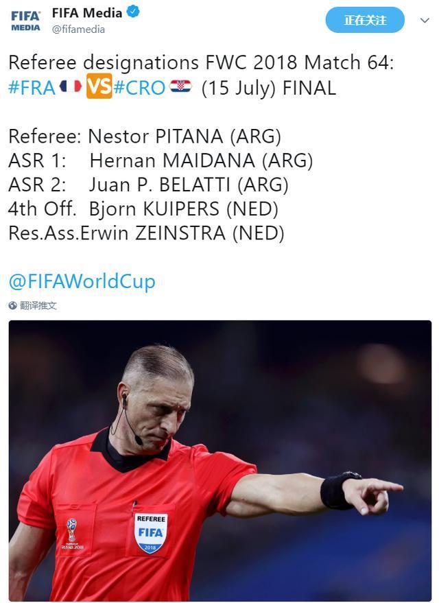 阿根廷主裁将执法世界杯决赛 曾吹法国2-0乌拉圭