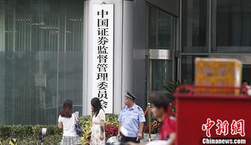 证监会:9家上市公司未按期披露年报被查处