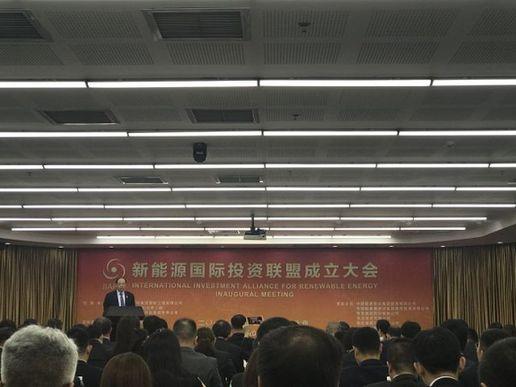 新能源国际投资联盟推动行业全产业链合作