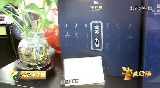 天价武夷山岩茶市场水多深 业内:大师签个名价格翻10倍
