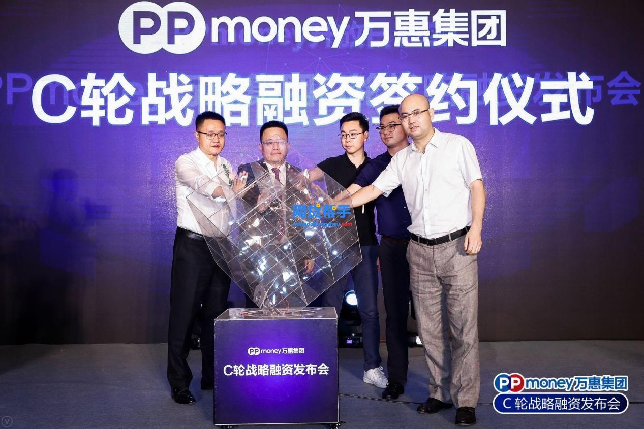 PPmoneyC轮融资6亿 国能金汇、汇银德擎等携手捧场1