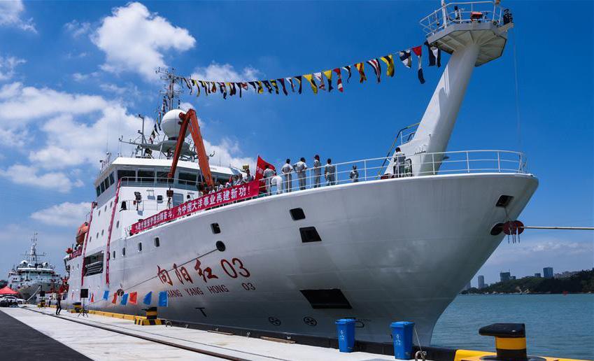 向阳红03科考船厦门起航 执行中国大洋50航次科考