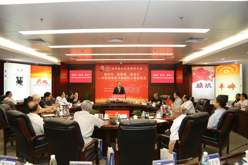 钱学森深度研讨会15日在京举行