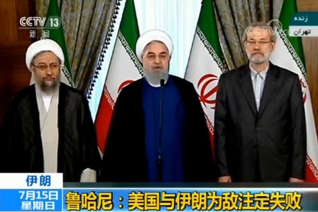 鲁哈尼:美国与伊朗为敌注定失败