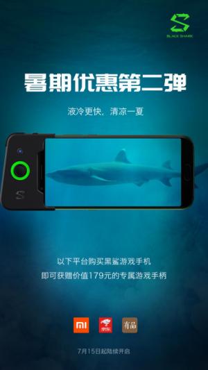 黑鲨游戏手机暑期福利第二弹,再送你玩家必备黑科技
