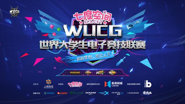 七度空间冠名WUCG2018  开创电竞营销新纪元