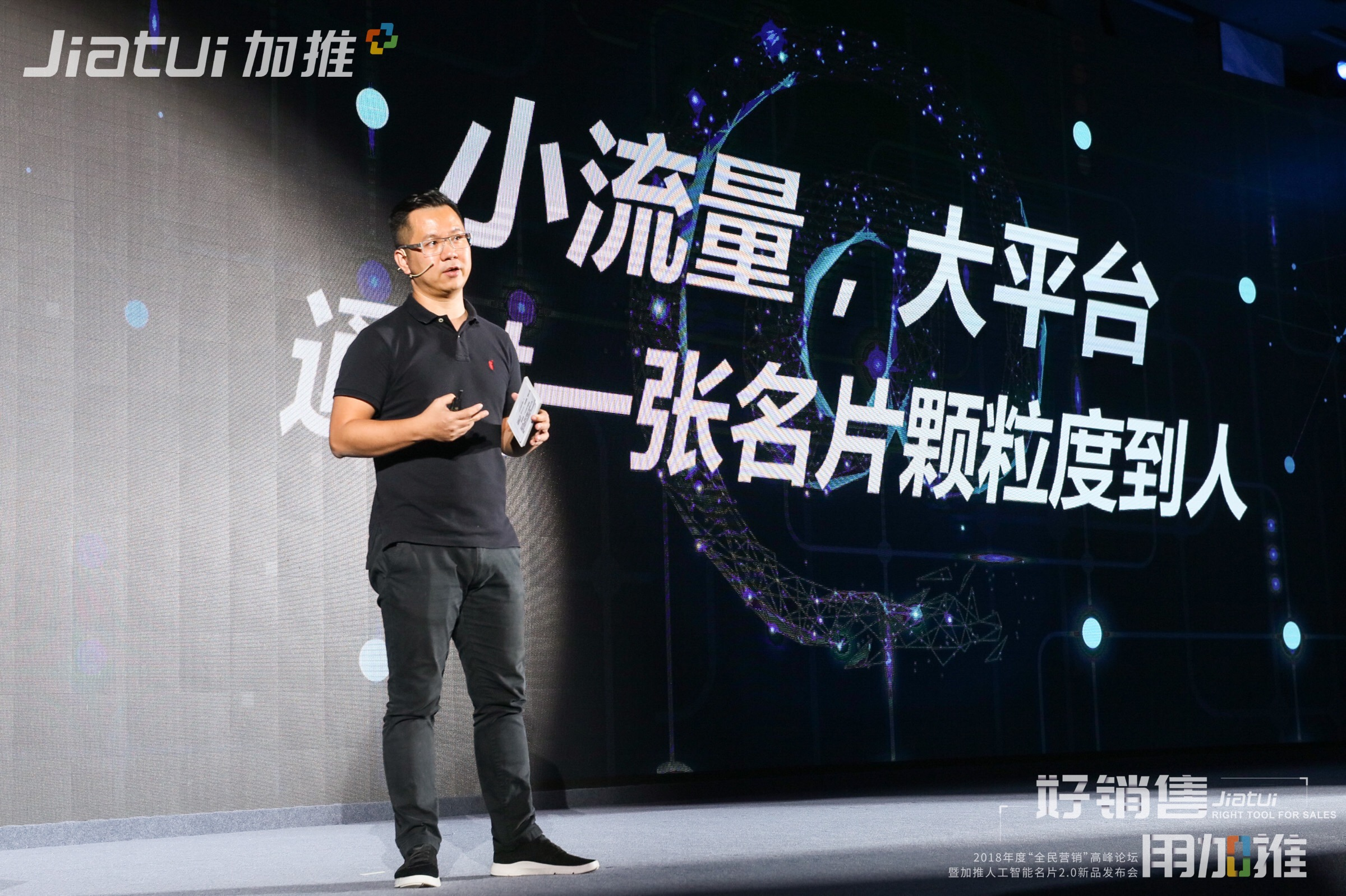 加推COO刘翌:名片电商将为企业营销创造更多可能