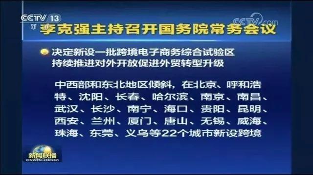 国家新设22个跨境电商综合试验区:向西北东北倾斜