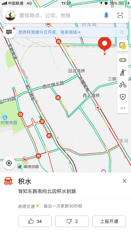 高德积水地图:北京大雨回龙观西二旗等路段积水封路