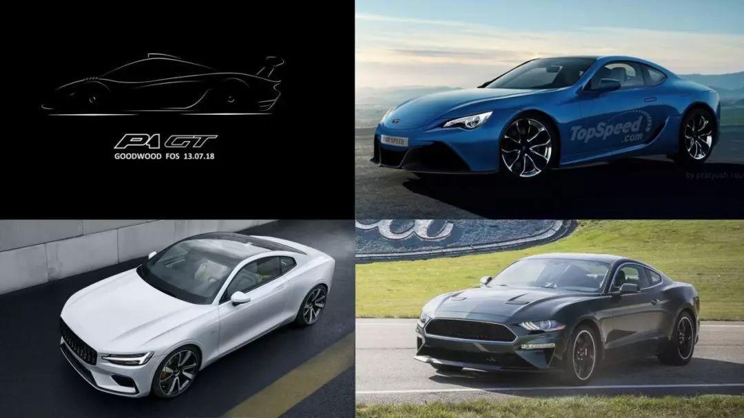 2018古德伍德速度节期间 这5款车最值得期待