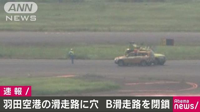 日本羽田机场跑道有坑!跑道暂停用致多个航班晚点