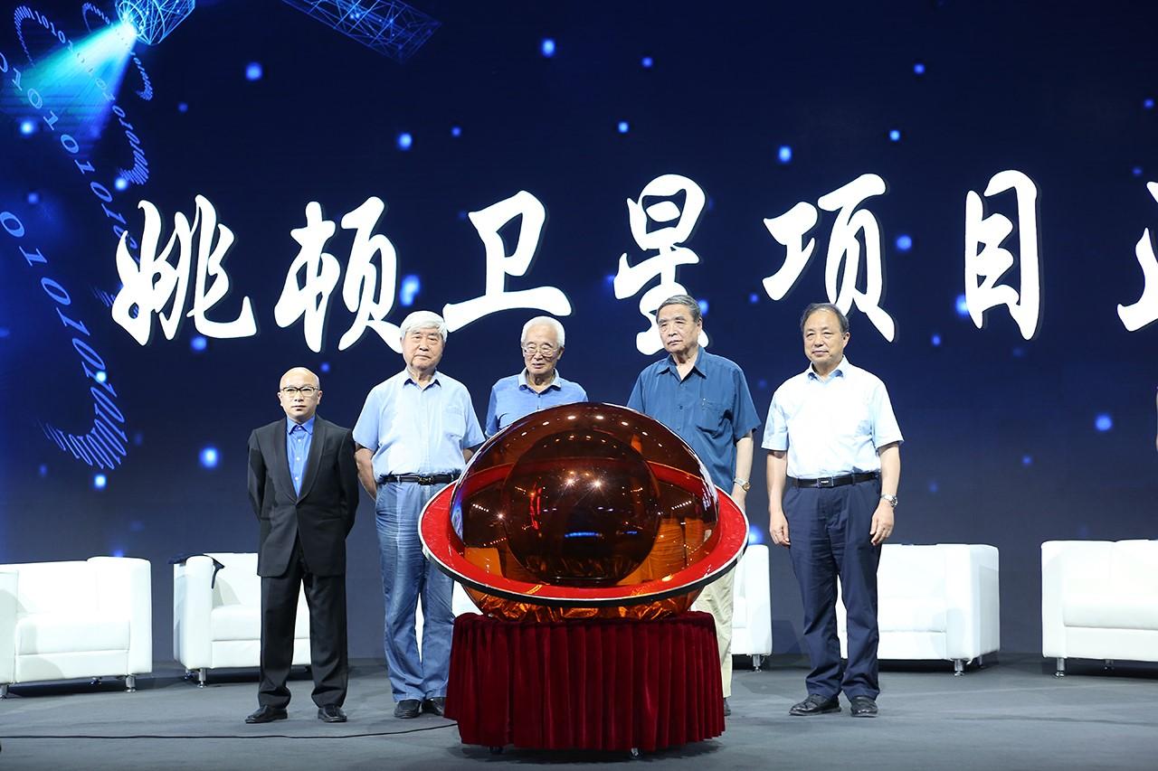 """""""姚顿一号""""高光谱卫星发布会在京召开"""