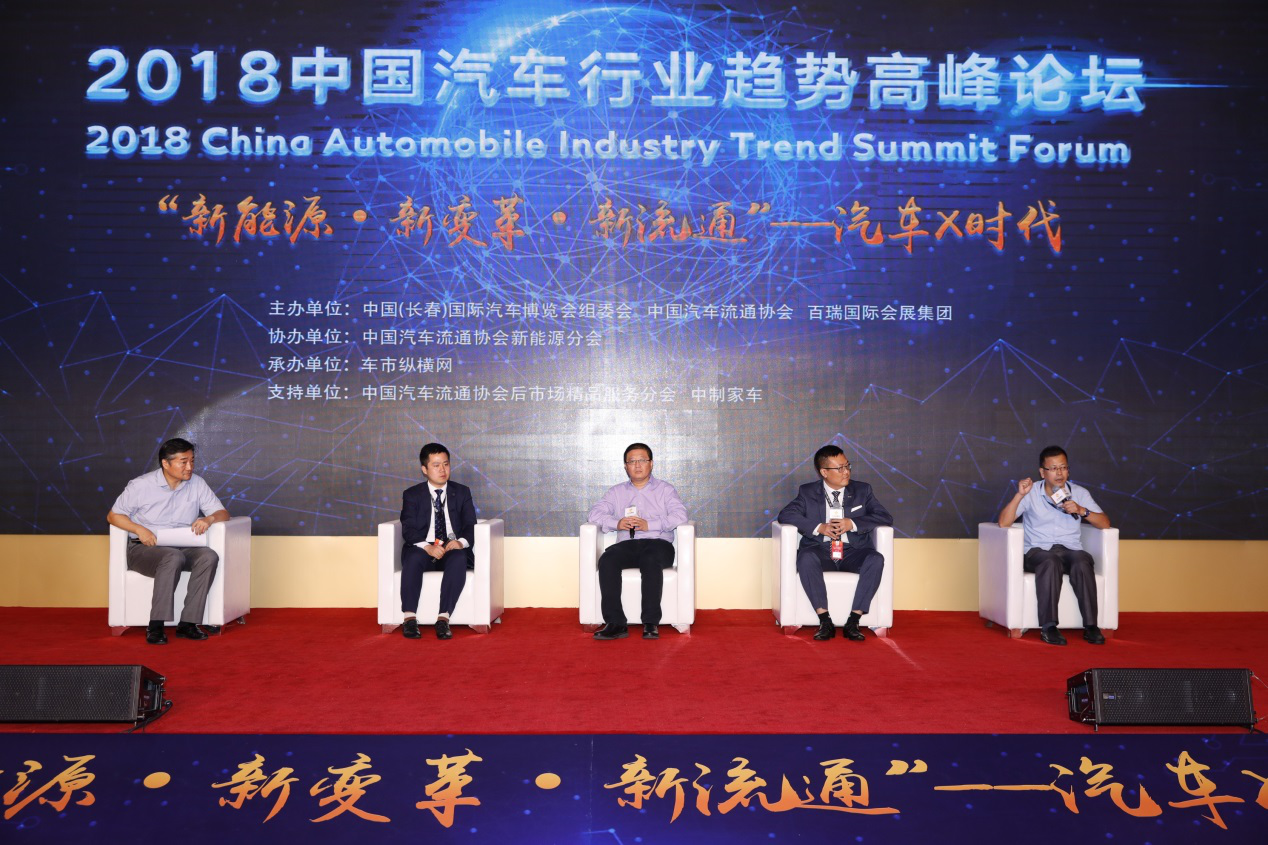 2018中国汽车行业趋势高峰论坛7月12日在长春隆重召开