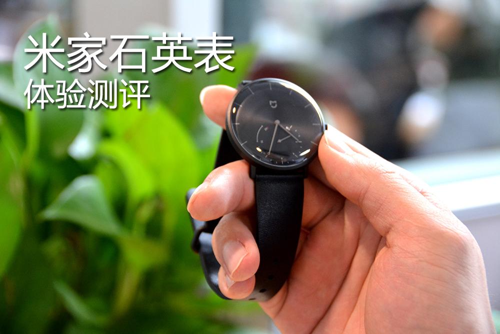 米家石英表使用测评:腕上的机械美感