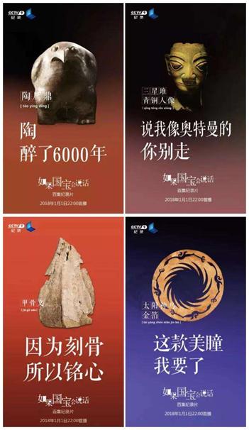 """《如果国宝会说话》第二季即将开播 ,""""反差萌""""让90后爱上中国文物"""