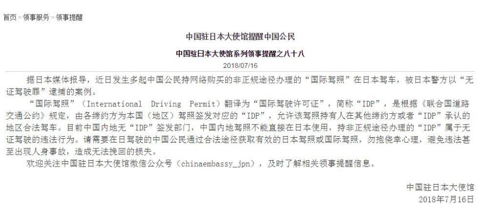 日本现多起中国公民持网购国际驾照驾车被捕事件:涉无证驾驶