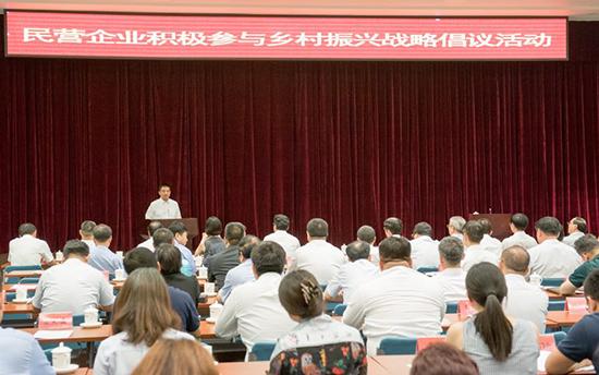 34位知名民营企业家发起参与乡村振兴战略倡议