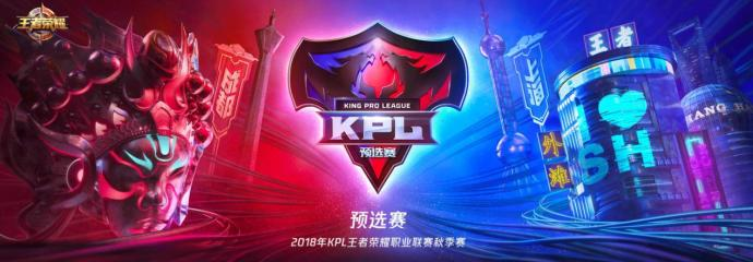 KPL秋季预选赛AG能否复仇成功?斗鱼全程直播