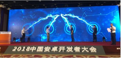 移动认证亮相中国安卓开发者大会,百万奖金正在向创客招手