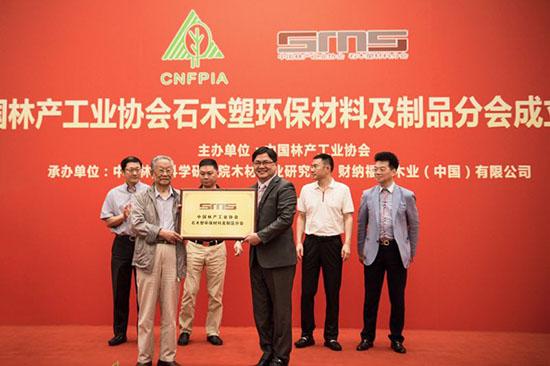 中国林产工业协会石木塑环保材料及制品分会在京成立