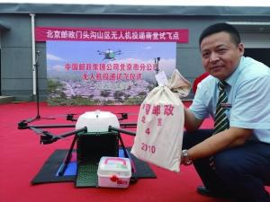 北京邮政无人机投递试飞以科技手段提升山区普遍服务水平