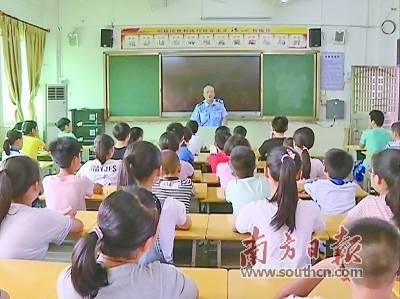 法制安全教育课暑假进校园