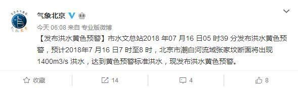 北京洪水预警 昨夜遭大雨袭击