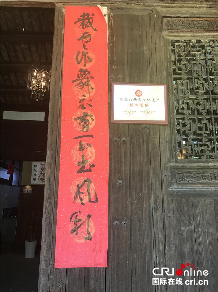 江西省铅山县亭子上村的剪纸文化